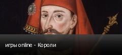 игры online - Короли