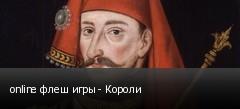 online флеш игры - Короли