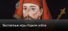 бесплатные игры Короли online