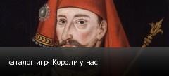 каталог игр- Короли у нас