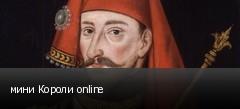 мини Короли online
