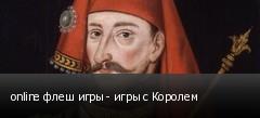 online флеш игры - игры с Королем