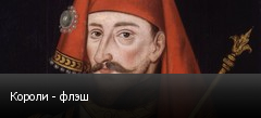 Короли - флэш
