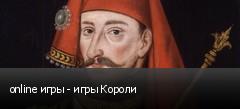 online игры - игры Короли