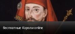 бесплатные Короли online
