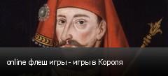 online флеш игры - игры в Короля