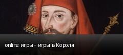 online игры - игры в Короля