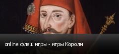 online флеш игры - игры Короли