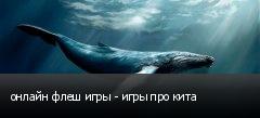 онлайн флеш игры - игры про кита