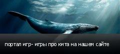 портал игр- игры про кита на нашем сайте