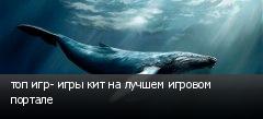 топ игр- игры кит на лучшем игровом портале