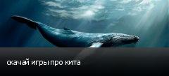скачай игры про кита