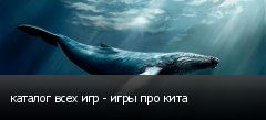 каталог всех игр - игры про кита