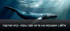 портал игр- игры про кита на игровом сайте