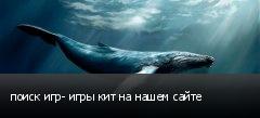 поиск игр- игры кит на нашем сайте