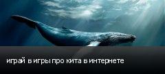 играй в игры про кита в интернете