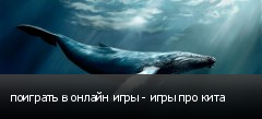 поиграть в онлайн игры - игры про кита