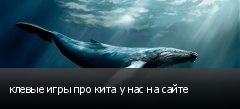 клевые игры про кита у нас на сайте