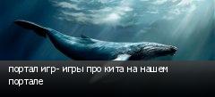 портал игр- игры про кита на нашем портале