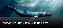 портал игр- игры про кита на сайте