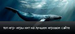 топ игр- игры кит на лучшем игровом сайте