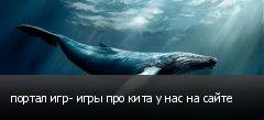 портал игр- игры про кита у нас на сайте
