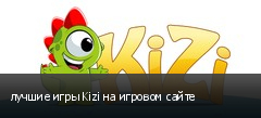 лучшие игры Kizi на игровом сайте