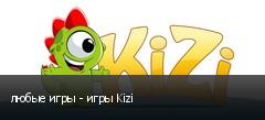 любые игры - игры Kizi