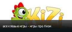 все клевые игры - игры про Кизи