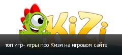 топ игр- игры про Кизи на игровом сайте
