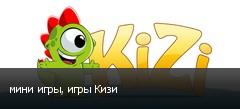 мини игры, игры Кизи