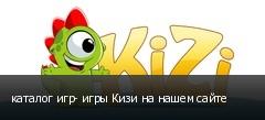 каталог игр- игры Кизи на нашем сайте