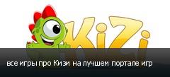 все игры про Кизи на лучшем портале игр
