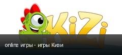 online игры - игры Кизи