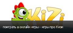 поиграть в онлайн игры - игры про Кизи