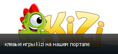 клевые игры Kizi на нашем портале