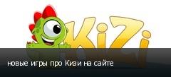 новые игры про Кизи на сайте