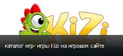 каталог игр- игры Kizi на игровом сайте