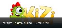 поиграть в игры онлайн - игры Кизи