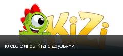 клевые игры Kizi с друзьями
