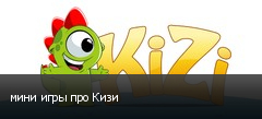 мини игры про Кизи