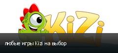 любые игры Kizi на выбор