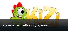 новые игры про Кизи с друзьями