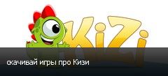 скачивай игры про Кизи