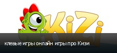 клевые игры онлайн игры про Кизи