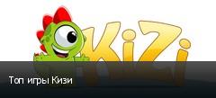 Топ игры Кизи