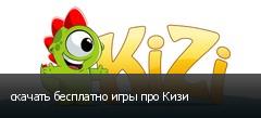 скачать бесплатно игры про Кизи