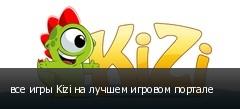 все игры Kizi на лучшем игровом портале