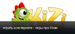 играть в интернете - игры про Кизи