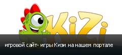 игровой сайт- игры Кизи на нашем портале
